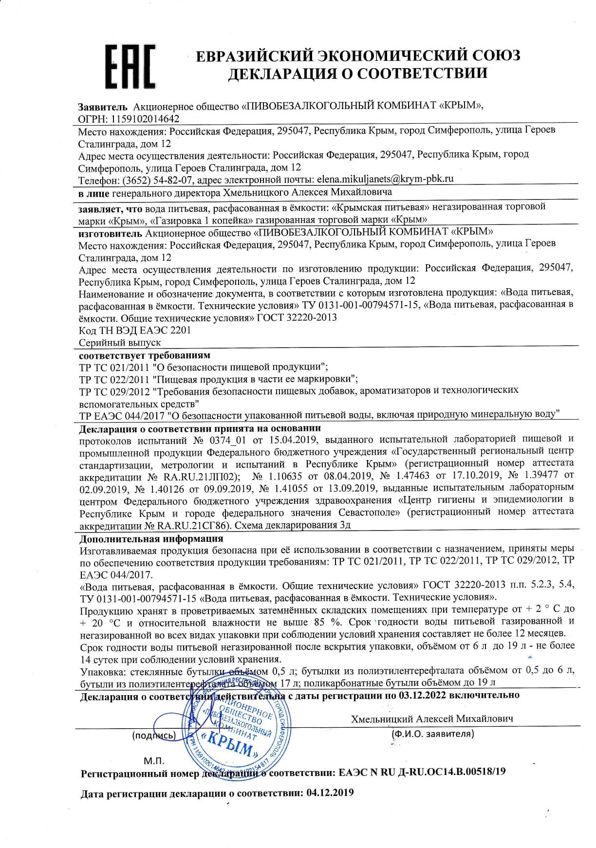 Декларация о соответствии воды «Крымская питьевая» требованиям нормативных актов Таможенного Союза