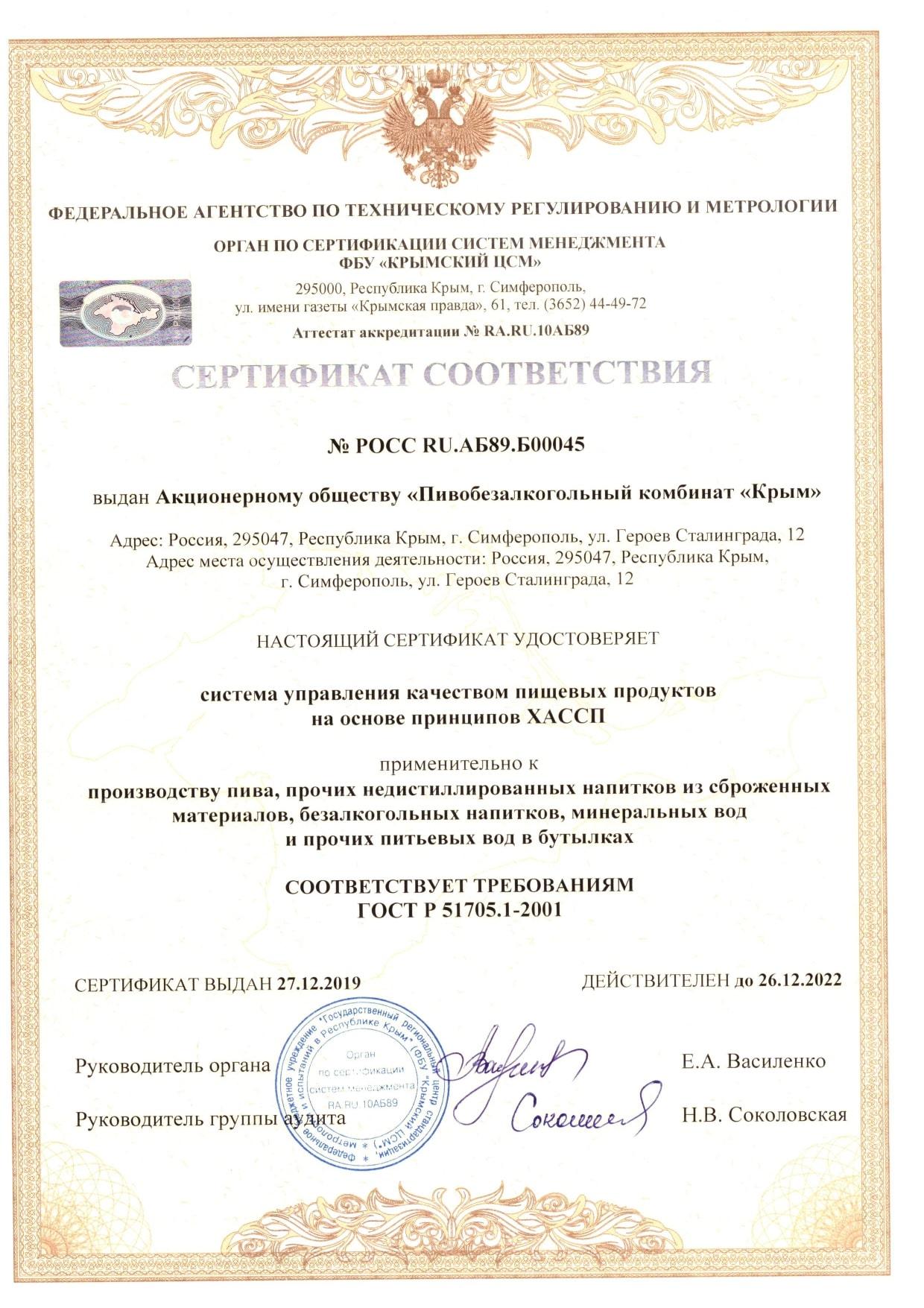 Сертификат соответствия ХАССП