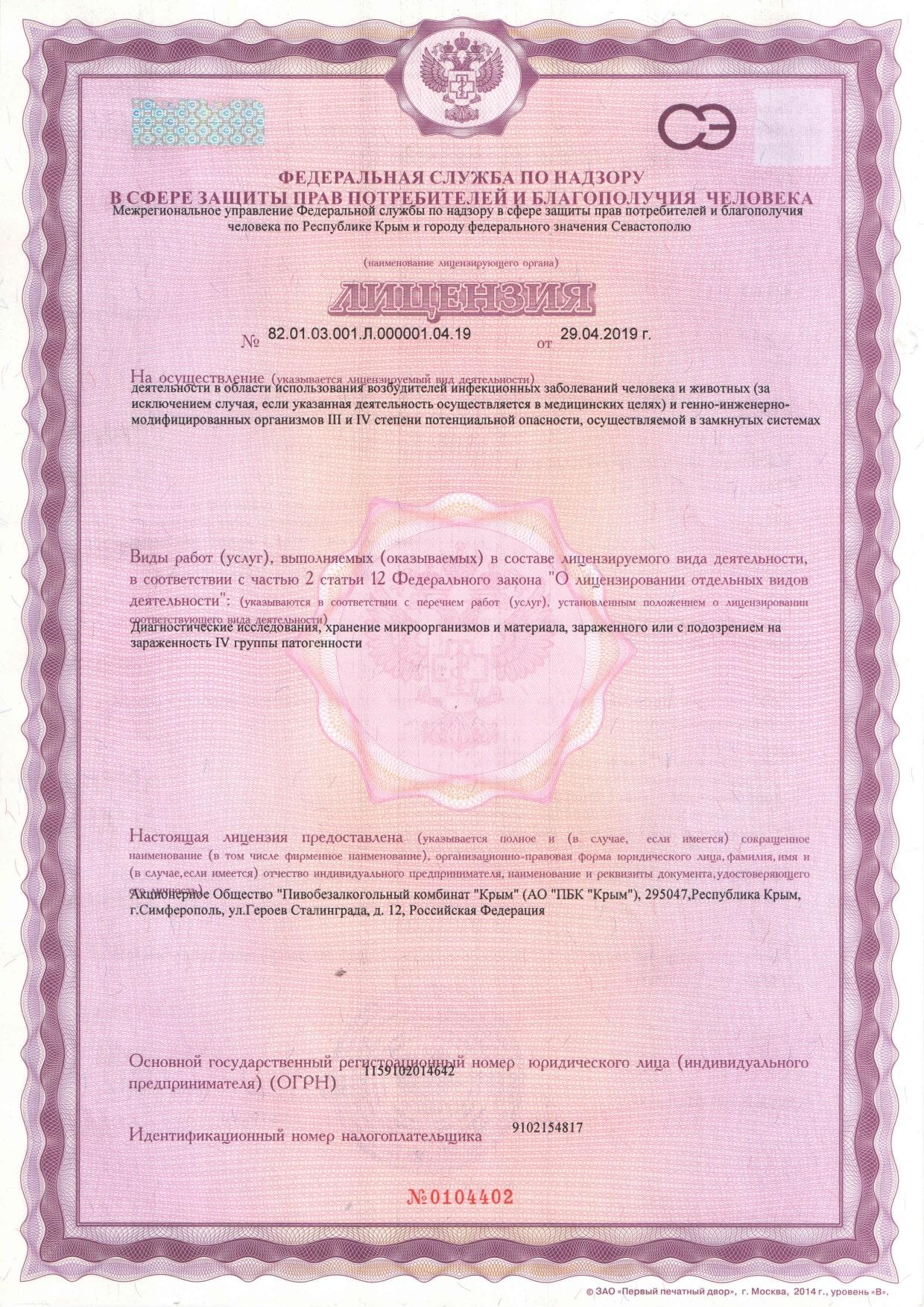 Лицензия Роспотребнадзора по Республике Крым и г. Севастополю